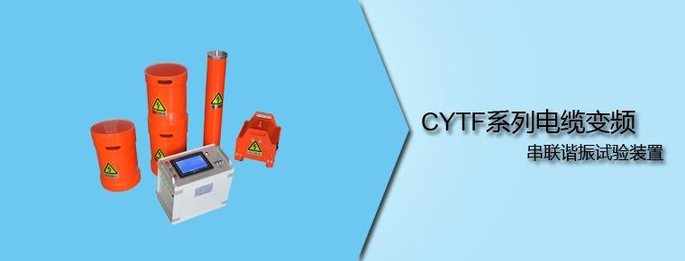 CYTF系列 电缆变频串联谐振试验装置